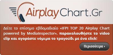 AirplayChart.gr